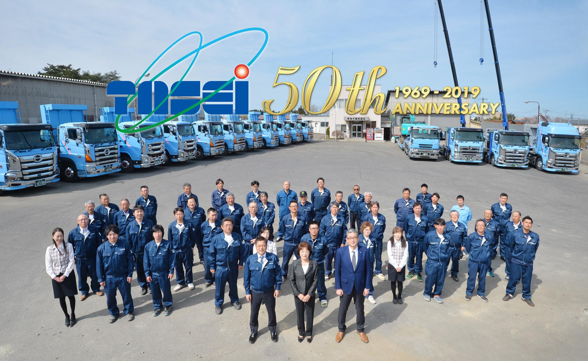 タセイ株式会社 50th Anniversary