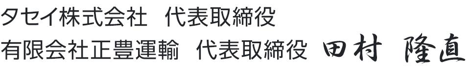 タセイ株式会社 代表取締役 有限会社正豊運輸 代表取締役 田村 隆直
